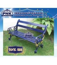 PNK.833 ม้านั่งสนาม ลายฟักทอง (สีน้ำเงิน เขียนทอง) ยาว 120 ซม.