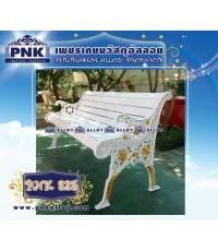 PNK.825 ม้านั่งสนาม ลายขาสิงห์