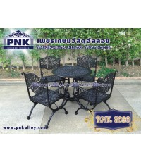 PNK.8020 ชุดสนามอัลลอย ลายชัยณรงค์ โต๊ะกลม 4 ที่นั่ง สีดำด้าน