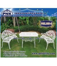 เก้าอี้อัลลอยด์ ลายลิตเติลโรส ชุดโต๊ะยาว PNK.855-S