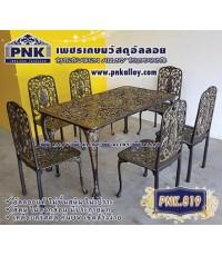 PNK.819 โต๊ะสนาม อัลลอย **ลายราชสีห์**