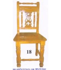 kkw20-12 เก้าอี้หัวม้วน