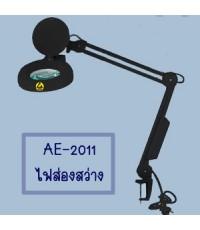 ไฟส่องสว่างให้ชิ้นงาน ไฟส่องสว่างป้องกันไฟฟ้าสถิตย์ รุ่น AE-2011