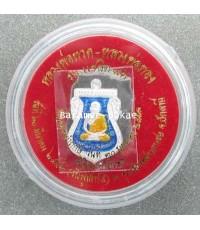 เหรียญเสมา พิมพ์หน้าเลื่อนเล็ก 2 หน้า หลวงพ่อทวด-หลวงพ่อทอง (เนื้อเงินลงยาสีน้ำเงิน) หลวงพ่อทอง วัดส