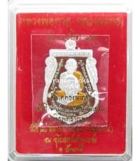 เหรียญเสมาพุทธซ้อน กรรมการเล็ก หลวงพ่อทวด-หลวงพ่อทิม-หลวงพ่อทอง เนื้อเงินลงยาสีแดง 2 หน้า