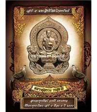 บูชาได้แล้ว เหรียญนั่งพานหลวงปู่สรวง วรสุทฺธโธ  รุ่น เสาร์ ๕ มหาสิทธิโชคโภคทรัีพย์
