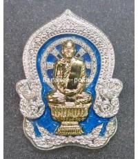 เหรียญนั่งพาน (เนื้อเงินลงยาสีฟ้า) รุ่นเสาร์5มหาสิทธิโชคโภคทรัยพ์ หลวงปู่สรวง จ.ลพบุรี
