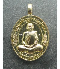 เหรียญหล่อพ่อท่านคล้อย อโนโม (ทองดอกบวบ) วัดภูเขาทอง จ.พัทลุง