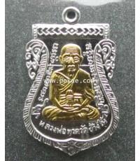 เหรียญหลวงพ่อทวดหลังพ่อท่านเขียว (เนื้อเงินหน้าทองคำ) พ่อท่านเขียว กิตติคุโณ วัดห้วยเงาะ จ.ปัตตานี