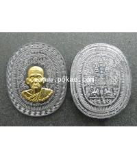 เหรียญมหายันต์ เนื้อตะกั่วหน้ากากทองฝาบาตร(กรรมการ) รุ่นมงคลจักวาล พ่อท่านคล้อย วัดภูเชาทอง