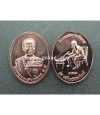 เหรียญที่ระลึกรัชกาลที่ ๕ (เนื้อทองแดง ทรงวงรี) ณ วัดทรงเสวย จ.ชัยนาท