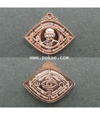 เหรียญทิพเนตร เทพเทวา ทองแดงนอก หลวงปู่แวนกาย พันธสาโร กัมพูชา