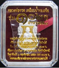 หลวงปู่ทวด เหรียญเสมา (เงินลงยาสีเหลือง) รุ่นที่ระลึก 102 ปี พระอาจารย์ทิม วัดช้างให้ จ.ปัตตานี