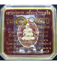 หลวงปู่ทวด เหรียญรูปไข่ (ทองแดงนอกลงยาสีแดง) รุ่นที่ระลึก 102 ปี พระอาจารย์ทิม วัดช้างให้