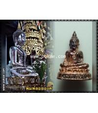 พระพุทธหิรัญราช (เนื้อมหาชนวนแก่เงิน พิมพ์ลอยองค์), พระอาจารย์โอ พุทโธรักษา, พุทธสถานวิหารพระธรรมรา