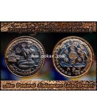 เหรียญแม่พันธุรัตน์แก้วจินดามณี (แม่นางโกย) เนื้อนวะ พระอาจารย์โอ พุทโธรักษา, พุทธสถานวิหารพระธรรมร