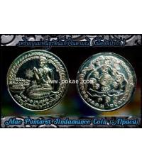 เหรียญแม่พันธุรัตน์แก้วจินดามณี (แม่นางโกย) เนื้ออัลปาก้า พระอาจารย์โอ พุทโธรักษา, พุทธสถานวิหารพระธ