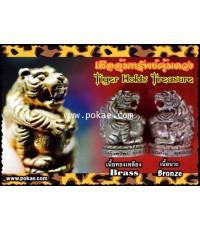 เสืออุ้มทรัพย์คุ้มดวง (เนื้อนวะ), พระอาจารย์โอ พุทโธรักษา, พุทธสถานวิหารพระธรรมราช, จ.เพชรบูรณ