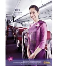 ถูกที่สุดแล้วตั๋วเครื่องบิน การบินไทยเดินทางไปปูซาน ราคาเริ่มต้น 10,000 บาท