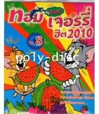 VCD ทอม แอนด์ เจอร์รี่ ฮิต 2010 vol 8