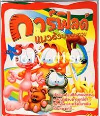 VCD การ์ฟิลด์ แมวอ้วนจอมกวน vol. 5