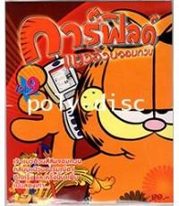 VCD การ์ฟิลด์ แมวอ้วนจอมกวน vol. 9