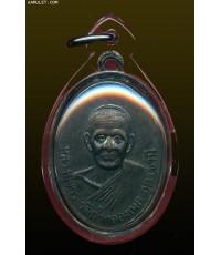 เหรียญหลวงปู่ขาว ปี ๒๕๑๔