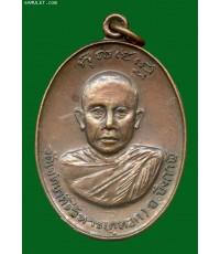 เหรียญพระอาจารย์จวน ปี 2519