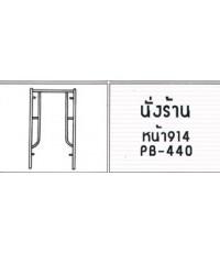 นั่งร้าน หน้า914 PB-440