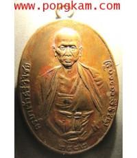 (บูชาแล้วครับ) เหรียญครูบาศรีวิชัย เนื้อฝาบาตร ( 2 ชาย) จัดสร้างขึ้นเมื่อปี 2482 (รุ่นสุดท้าย)