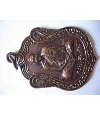 เหรียญพรสิริหลวงปู่ม่น วัดเนินตามาก ชลบุรี