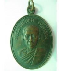 เหรียญหลวงพ่อโทน วัดเขาน้อยคีรีวัน ปี22 รุ่นแรก