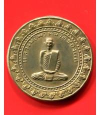 เหรียญมหาลาภ หลวงพ่อพรหม วัดช่องแค ปี16