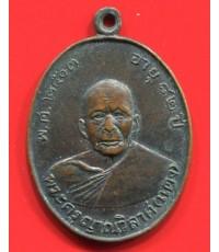 เหรียญหลวงพ่อแดง วัดเขาบันไดอิฐ รุ่นแรก ปี 03
