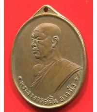 เหรียญอาจารย์ฝั้น อาจาโร รุ่นแรก ปี 07 เนื้อ ทองแดง
