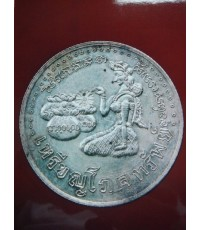 เหรียญหลวงพ่อเส่ง (เงิน) รุ่นแรก