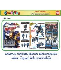 มินิพลา โกบัสเตอร์ ชุด 5 ทาเทกามิไลโอ ชุด 3 กล่อง Minipla Go Buster P.5 Tategamlioh set of 3