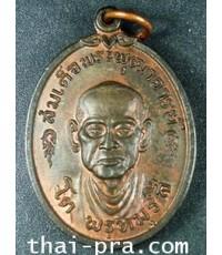 เหรียญสมเด็จโต วัดใหม่บางขุนพรหม ปี17