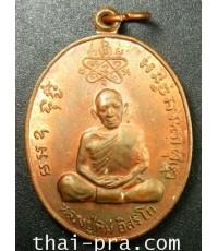 เหรียญเจริญบารมี หน้าหลวงปู่ทิม หลังหลวงพ่อสาคร วัดหนองรับ