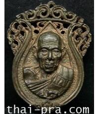 เหรียญ ลายฉลุ เนื้อนวะ หลวงปู่หลิว วัดไร่แตงทอง จ.นครปฐม