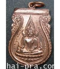 เหรียญพระพุทธชินราช รุ่นปฎิสังขรณ์ จ.พิษณุโลก