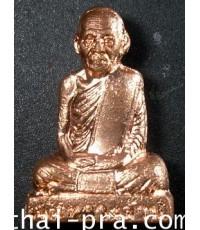 รูปเหมือนปั๊มรุ่นแรก เนื้อทองแดงผิวไฟ (กรรมการ ตะกรุดทองคำแท้) พ่อหลวงล้าน วัดขนาย  จ.สุราษฏร์ธานี