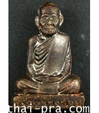 รูปเหมือนปั๊มรุ่นแรก เนื้อนวะ (กรรมการ ตะกรุดทองคำแท้)พ่อหลวงล้าน วัดขนาย จ.สุราษฏร์ธานี