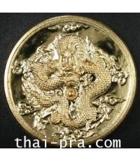 เหรียญพญามังกรทองจักรพรรดิ์ วัดไตรมิตร