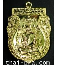 เหรียญเสมาโต๊ะหมู่ รุ่นแรก หลวงปู่สรวง วัดถ้ำพรหมสวัสดิ์ จ.ลพบุรี