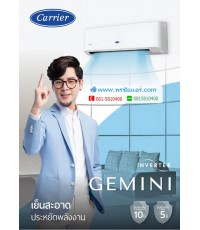 แอร์แคเรียร์ GEMINI INVERTER รุ่น 42TEVGV010/38TEVGB010 (2018)
