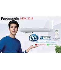 แอร์Panasonic รุ่น CS-PN12VKT (2019) พร้อมติดตั้งฟรี