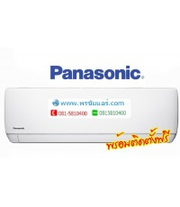 แอร์Panasonic รุ่น Eco Non Inverter CS-YN12WKT (พร้อมติดตั้งฟรี)