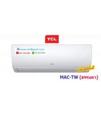 แอร์TCL รุ่น MAC-TW10FS (พร้อมติดตั้งฟรี)