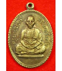 เหรียญรุ่นแรก ครูบาชัยยะวงศาพัฒนา วัดพระบาทห้วยต้ม -- [ขายแล้ว]